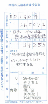 201604_joint-receipt.png